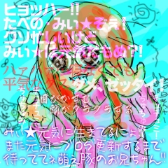 たべの・みぃ★瀕死