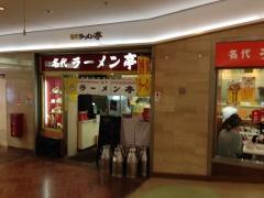 博多駅地下名代ラーメン亭:外観