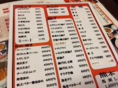 駅中食堂:メニュー