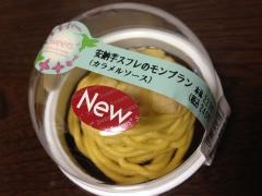 安納芋スフレのモンブラン:パッケージ