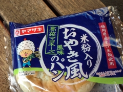 米粉入りおやき風高菜マヨネーズ風味のパン:パッケージ