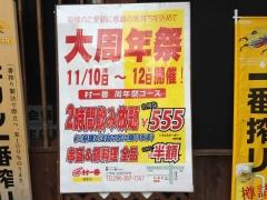 村一番健軍:大周年祭