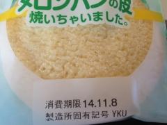 ヤマザキ メロンパンの皮焼いちゃいました。:パッケージ