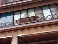 山本屋食堂:看板