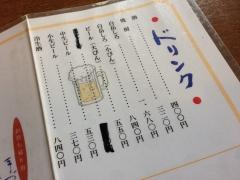 山本屋食堂:メニュー