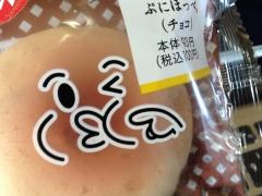 ぷにほっぺ(チョコ)