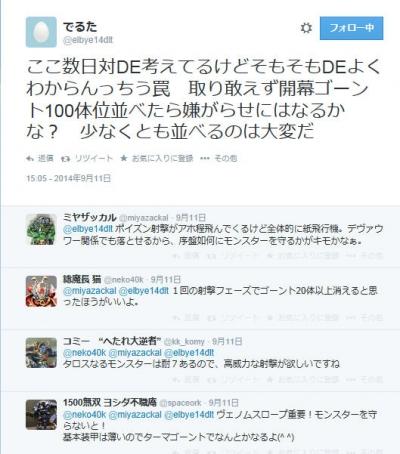 140915_00_tweet1.jpg