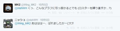 141013_05_tweet5.jpg