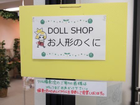 お人形のくに 2