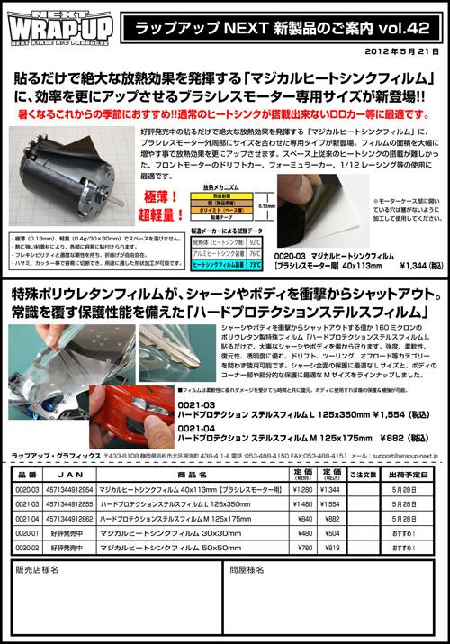 ラップアップ新製品案内2012_05_v42
