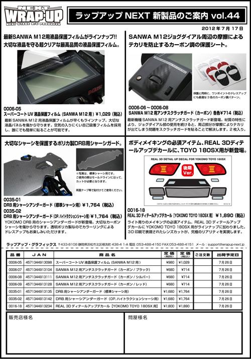 ラップアップ新製品案内2012_07_v44
