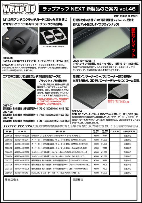 ラップアップ新製品案内2012_08_v46