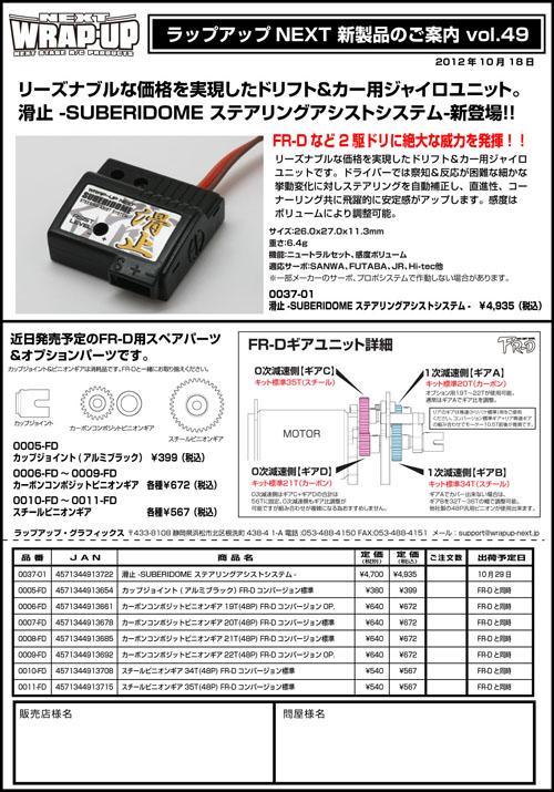 ラップアップ新製品案内2012_10_v49