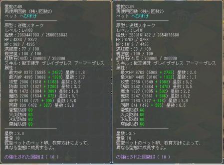 へびすけ100→101