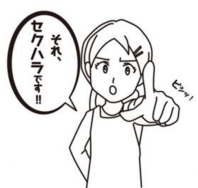 sekuhara.png