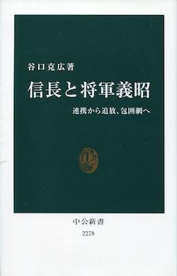 谷口克広『信長と将軍義昭 連携から追放、包囲網へ』