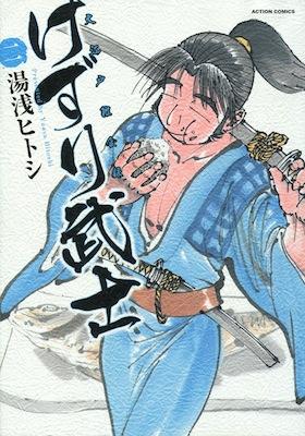 湯浅ヒトシ『大江戸難食録 けずり武士』第2巻