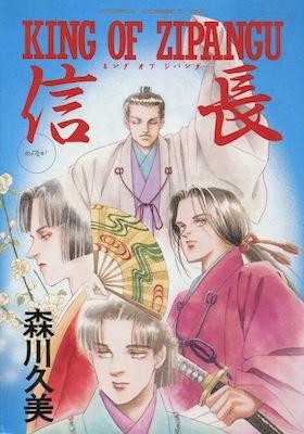 森川久美『KING OF ZIPANGU(キング オブ ジパング) 信長』