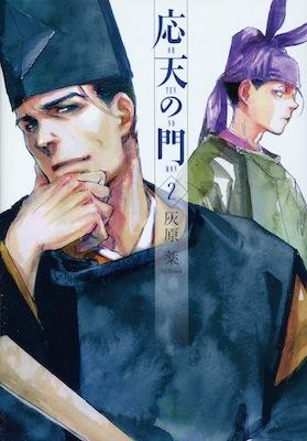 灰原薬『応天の門』第2巻