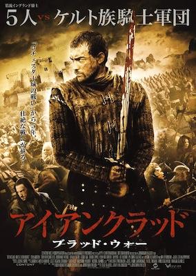 『アイアンクラッド ブラッド・ウォー』DVD