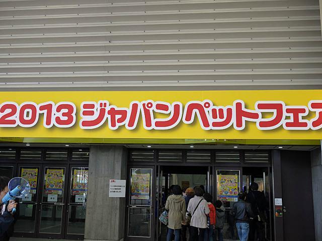 2013ジャパンペットフェア1