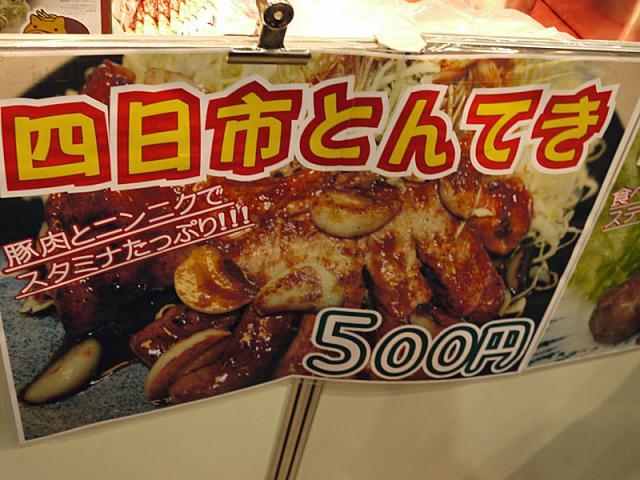 2013ジャパンペットフェア13