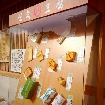 豆腐201402 (1)