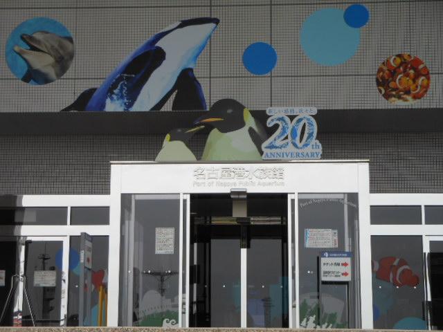 名古屋港 001