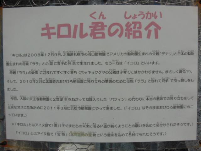 浜松 054