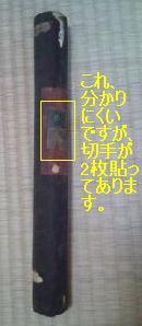 yubin02(M44).jpg