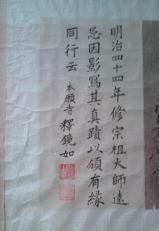 yubin04(M44).jpg