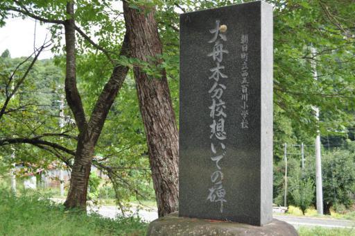 大舟木分校3
