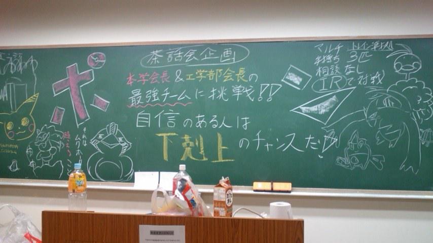 茶話会2013-3