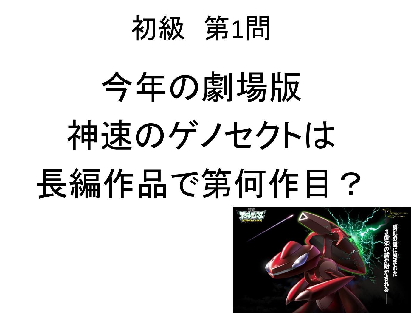 クイズ初級1