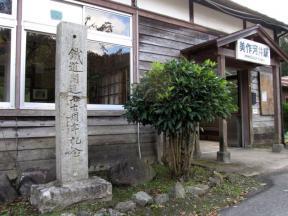 開通70周年の記念碑