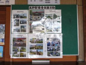 掲示板の環境保護活動写真