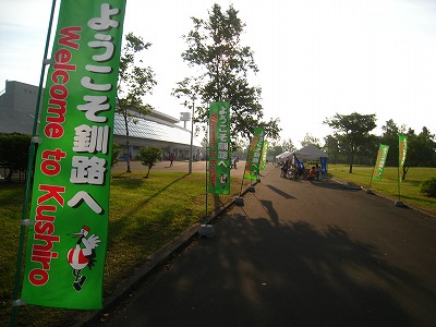 40th湿原マラソン会場