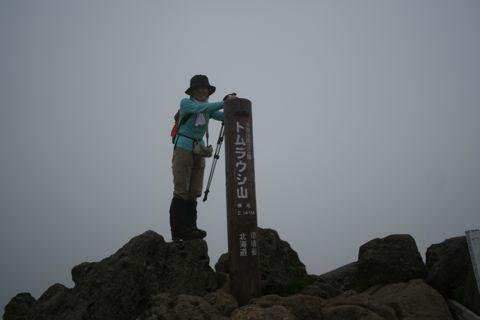 トムラウシ山頂で