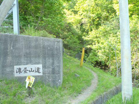 山道濃昼側入り口