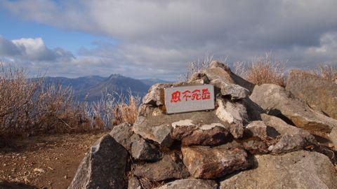 風不死岳頂上