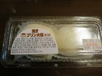 焼きプリン大福1