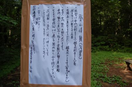 2登山情報