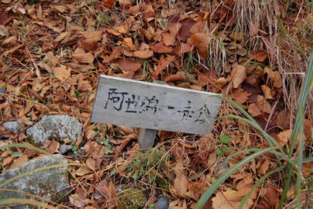 5久蔵沢林道