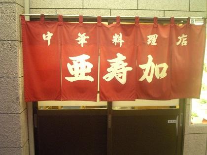亜寿加 暖簾