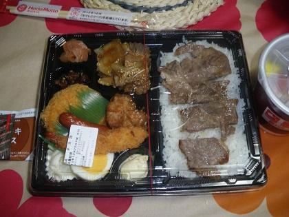 スペシャルステーキ弁当03ap