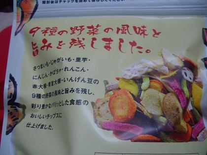 野菜チップ003