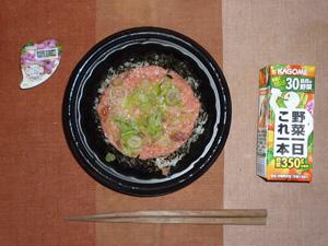 マグロ丼,野菜ジュース,こんにゃくゼリー