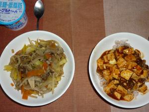 麻婆豆腐丼,蒸し野菜,ヨーグルト