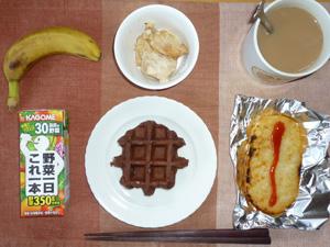 チョコワッフル,鶏肉の塩麹焼き,ハッシュドポテト,野菜ジュース,バナナ,コーヒー