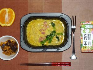 カルボナーラ・フィットチーネ,茄子とトマトの塩麹煮込み,野菜ジュース,オレンジ